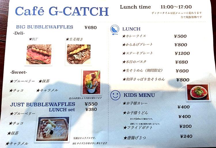 ジーキャッチ(g-catch)_ランチドリンク