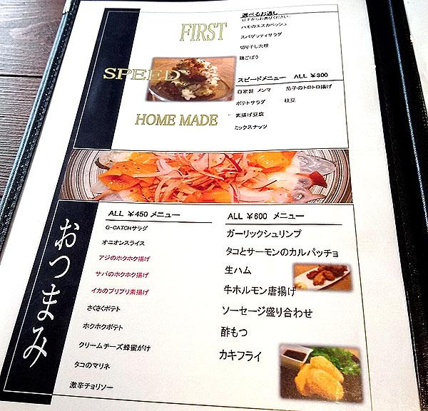 ジーキャッチ(g-catch)_おつまみメニュ