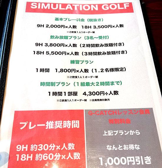 ジーキャッチ(g-catch)_シミュレーションゴルフ料金表