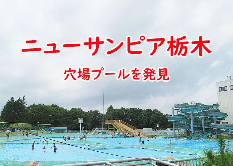 【鹿沼】身長120㎝未満ならニューサンピア栃木のプールが良いぞ! - クラーケンハック