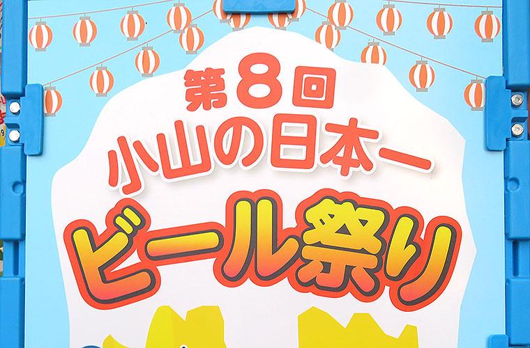 小山日本一ビール祭り‗