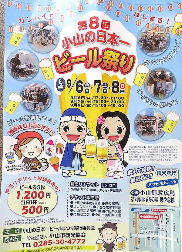 小山日本一ビール祭り‗パンフレット