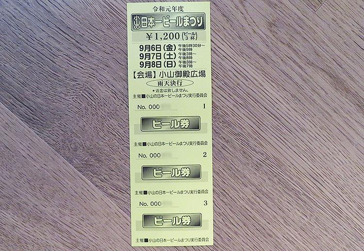 小山日本一ビール祭り‗前売りチケット