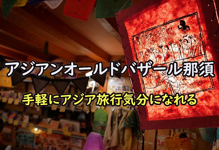 【那須】アジアンオールドバザール那須で手軽にアジア体験 - クラーケンハック