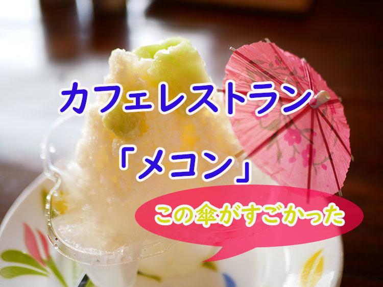 【那須】カフェレストラン「メコン」は かき氷もアジア - クラーケンハック