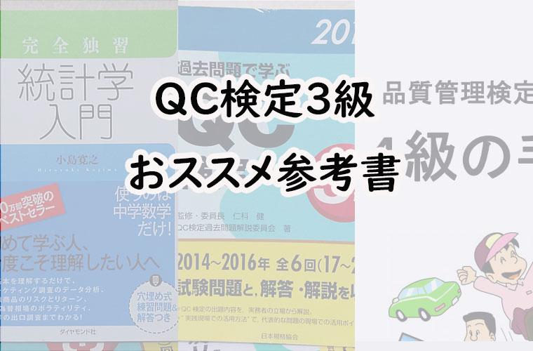 QC検定3~2級受験におススメの参考書 - クラーケンハック