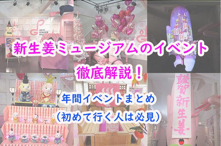 【栃木市】新生姜ミュージアムの年間イベントまとめ - クラーケンハック