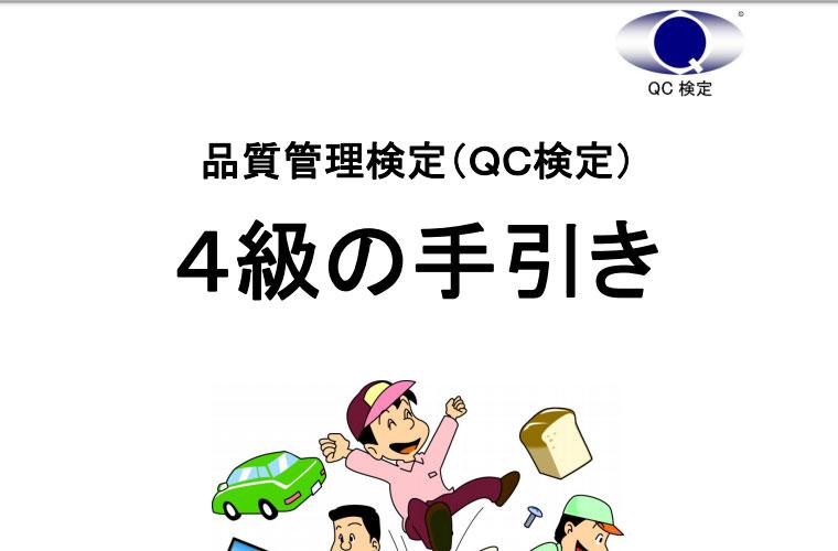 QC検定‗4級の手引き