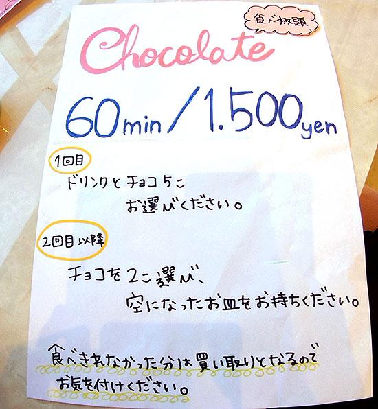 カフェ みこと チョコレート食べ放題