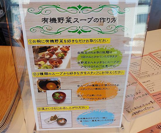 カフェ みこと 有機野菜スープの作り方