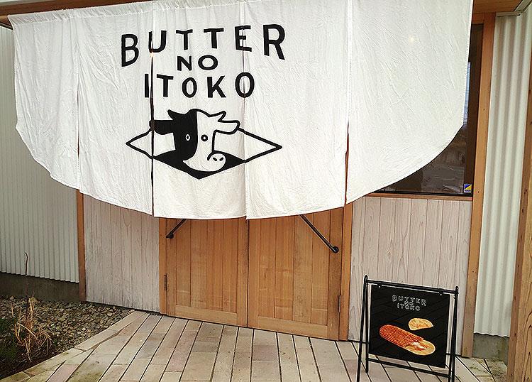 バターのいとこ‗入り口