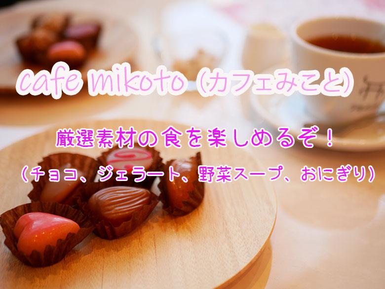 【小山市】Cafe mikoto(カフェ みこと)でチョコを食す - クラーケンハック