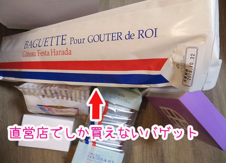 ガトーフェスタハラダのフランスパン バゲット