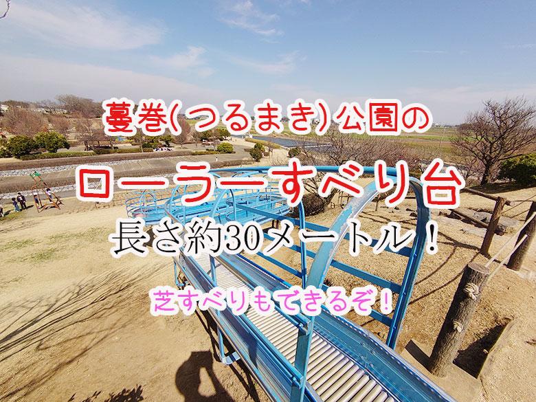 【下野市】蔓巻公園 ローラーすべり台も芝滑りも出来る! - クラーケンハック