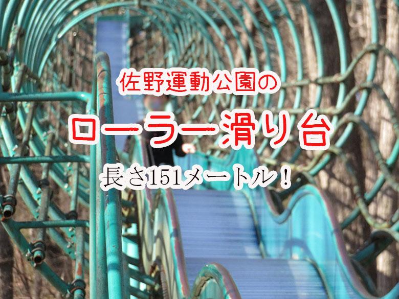【佐野市】佐野運動公園のローラーすべり台は高低差がすごい! - クラーケンハック