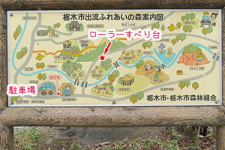 出流ふれあいの森のマップ