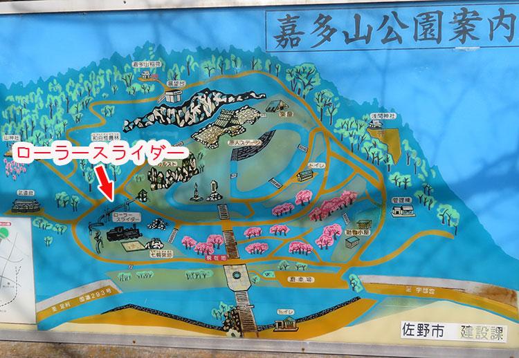 嘉多山公園 案合図