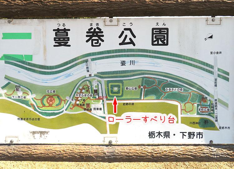 蔓巻公園 案内図