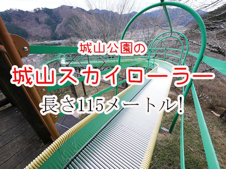 【鹿沼市】城山公園「スカイローラー」はアスレチックも楽しめる! - クラーケンハック