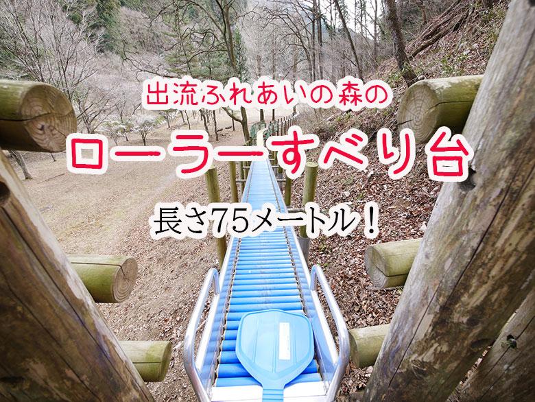 【栃木市】「出流(いづる)ふれあいの森」のローラー滑り台、BBQもできるぞ! - クラーケンハック