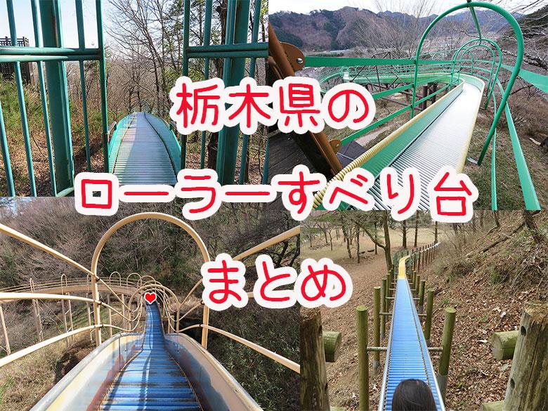 【保存版】栃木県内のローラーすべり台まとめ - クラーケンハック