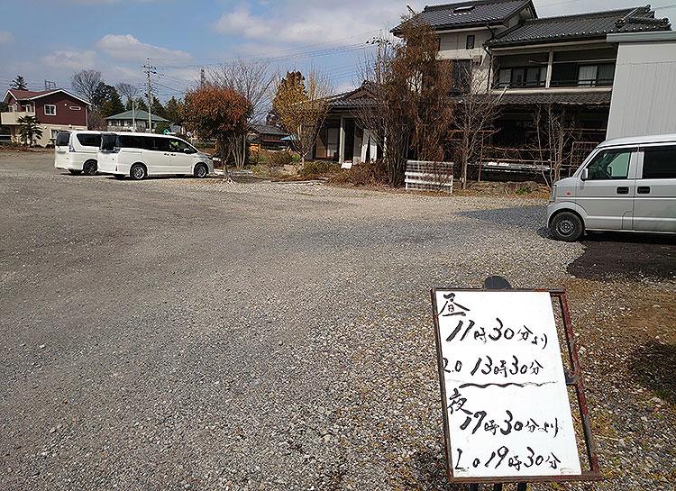 蕎麦 永(とこしえ) 駐車場