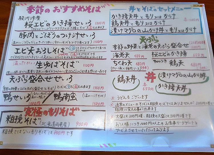 蕎麦 永(とこしえ) メニュー