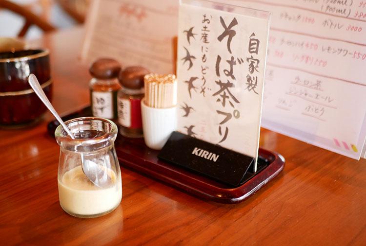 蕎麦 永(とこしえ) サービスのそば茶プリン