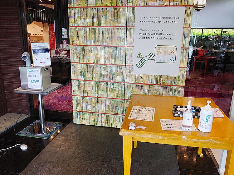 益子間 里山リゾートホテル コロナ対策