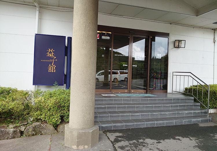 益子間 里山リゾートホテル 入り口