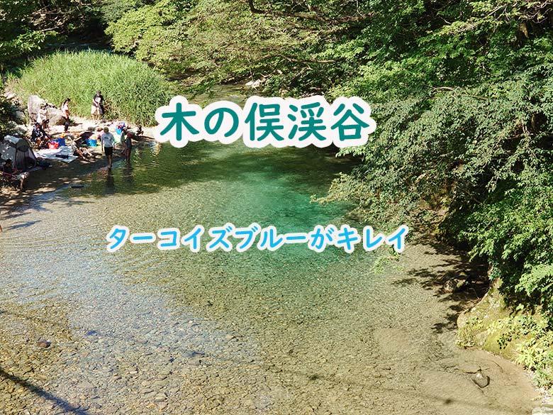【那須】木の俣渓谷のターコイズブルーに感動 - クラーケンハック