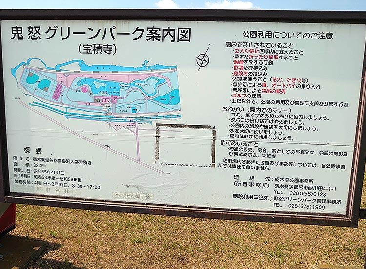 鬼怒グリーンパーク(宝積寺)案内図