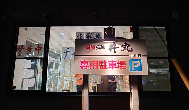 海鮮三昧‗丼丸‗駐車場
