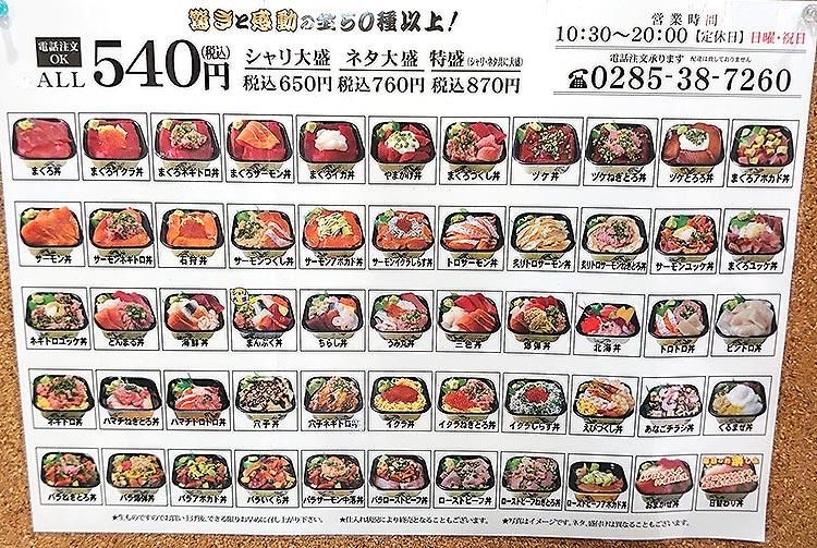 海鮮三昧‗丼丸‗メニュー