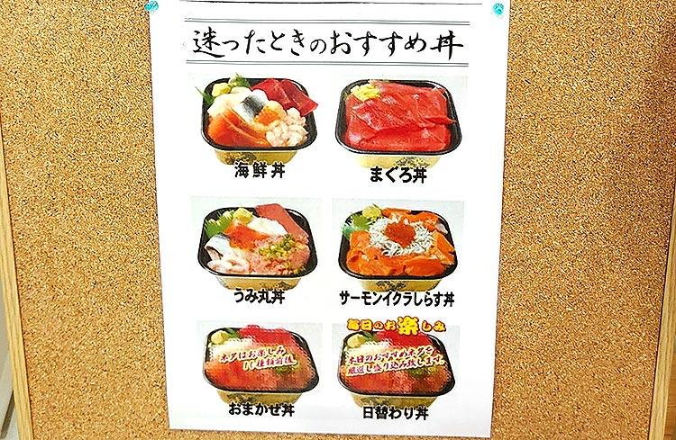 海鮮三昧‗丼丸‗困ったときのおすすめ