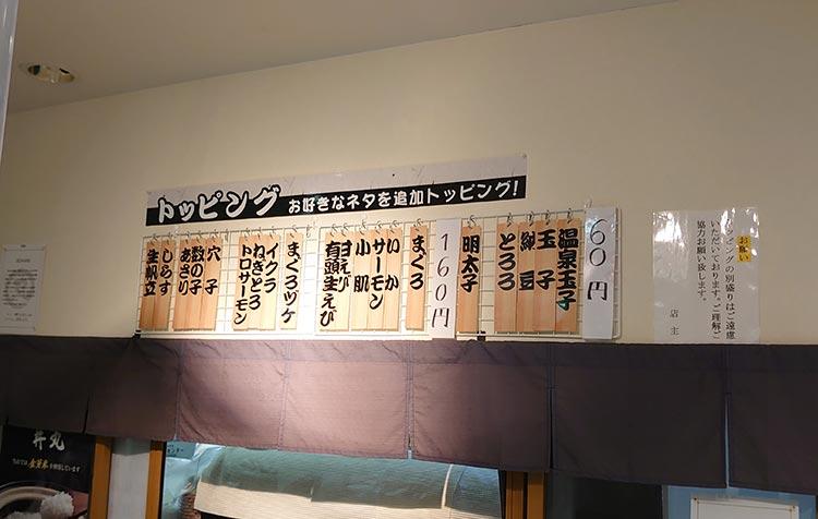 海鮮三昧‗丼丸‗トッピング