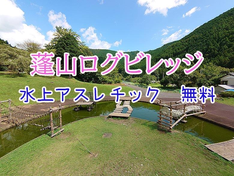 【佐野市】蓬山ログビレッジの水上アスレチックで遊ぶ~池ポチャ注意~ - クラーケンハック