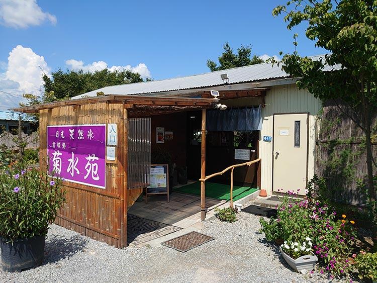 菊水苑の入り口