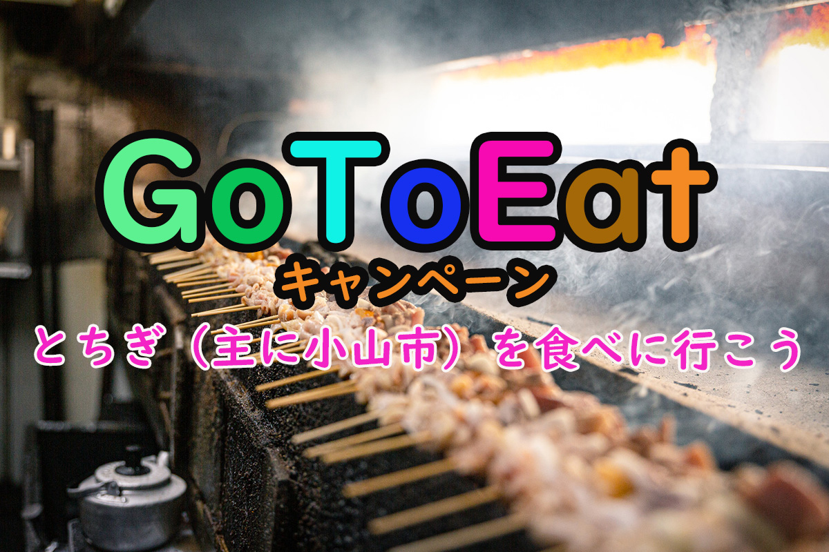 GoToEat_小山市