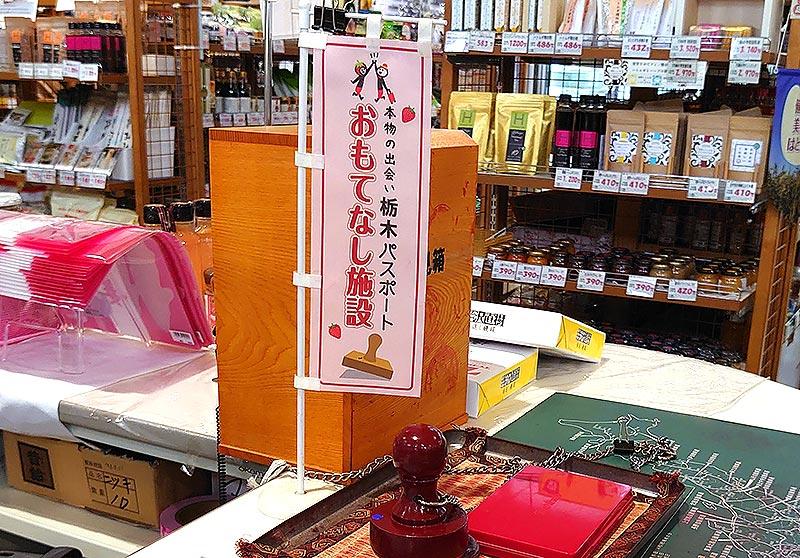 栃木パスポート‗のぼり