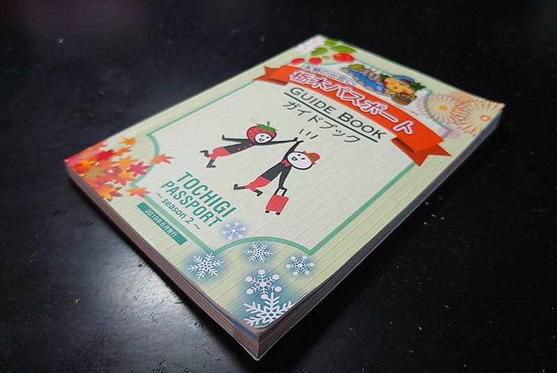 栃木パスポート ガイドブック