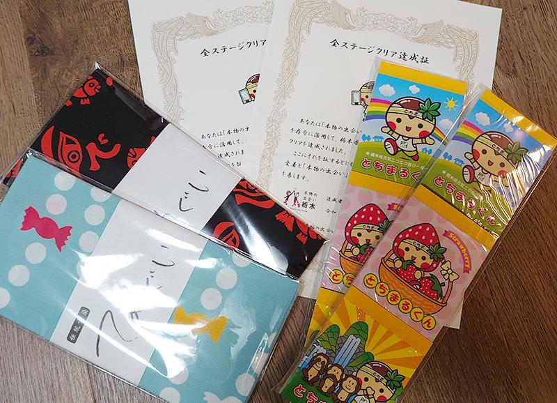 栃木パスポート 全ステージクリア