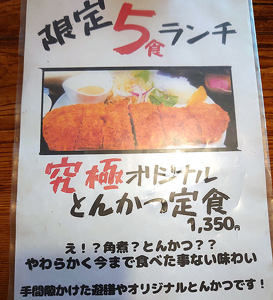 遊膳や‗限定5食ランチ