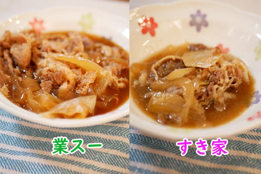 業務スーパー‗牛丼‗すき家