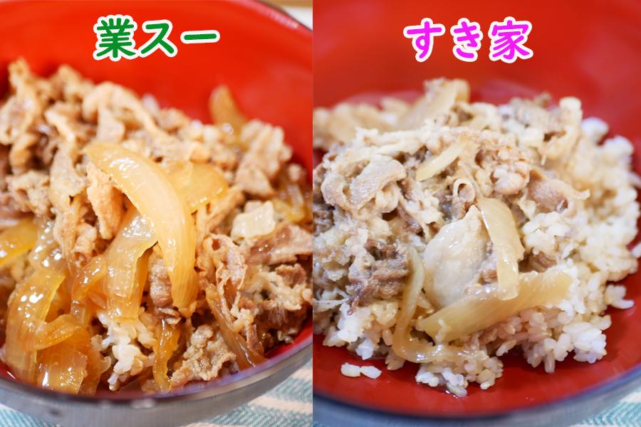 業務スーパー‗牛丼‗すき家2