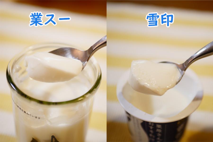 パンナコッタ‗業スー‗メグミルク