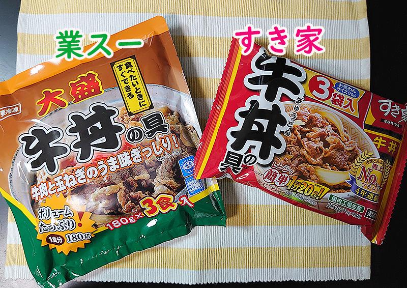 業務スーパー‗牛丼‗すき家3