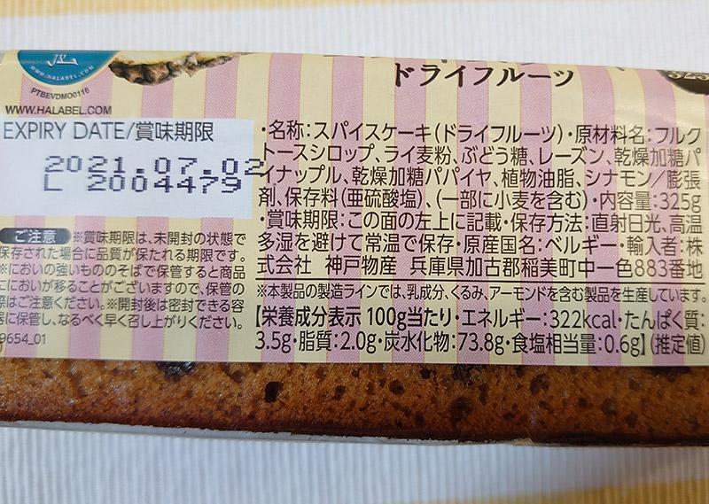業務スーパー‗スパイスケーキ‗原材料