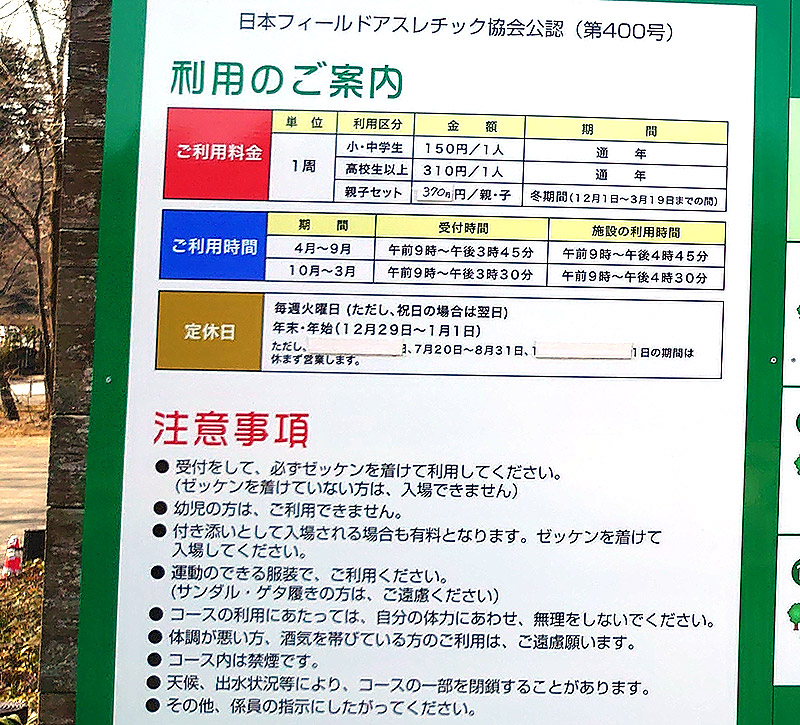 日光だいや川公園‗アスレチック‗利用案内