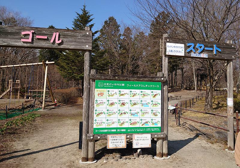 日光だいや川公園‗アスレチック‗入り口